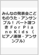 みんなの発表会こどものうた・アンサンブル! パート譜つき For Piano Kids (ピアノ連弾・アンサンブル)