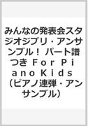 みんなの発表会スタジオジブリ・アンサンブル! パート譜つき For Piano Kids (ピアノ連弾・アンサンブル)