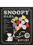 SNOOPYぽんぽん 70 ITEMS Let's make pompon!