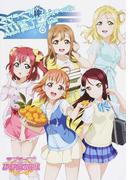 ラブライブ!スクールアイドルフェスティバルAqours official story book