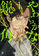 やわらかな鋭角 1 (it COMICS)