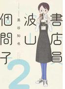 書店員波山個間子 2 (it COMICS)