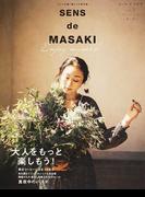 SENS de MASAKI センスを磨く暮らしの教科書 vol.7(2017−18秋|冬) 大人をもっと楽しもう!