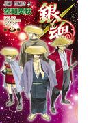 銀魂 第71巻 おもしろきこともなき世をおもしろく (ジャンプコミックス)(ジャンプコミックス)