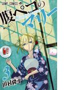 腹ペコのマリー 3 魔法と呪い (ジャンプコミックス)(ジャンプコミックス)