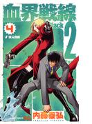 血界戦線Back 2 Back 4 (ジャンプコミックス)