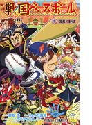 戦国ベースボール 1 (ジャンプコミックス)(ジャンプコミックス)