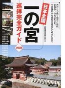 日本全国一の宮巡拝完全ガイド 決定版