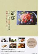 高松こだわりの美食GUIDE 至福のランチ&ディナー
