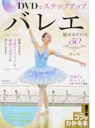 DVDでステップアップ バレエ魅せるポイント50 改訂版 (コツがわかる本)