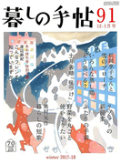 暮しの手帖 2017年 12月号 [雑誌]