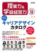 授業力 & 学級経営力 2017年 12月号 [雑誌]