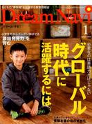 Dream Navi (ドリームナビ) 2018年 01月号 [雑誌]