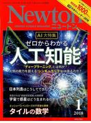 Newton (ニュートン) 2018年 01月号 [雑誌]