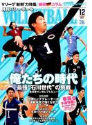 VOLLEYBALL (バレーボール) 2017年 12月号 [雑誌]