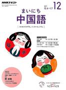 NHK ラジオまいにち中国語 2017年 12月号 [雑誌]