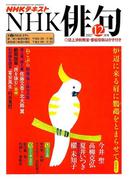 NHK 俳句 2017年 12月号 [雑誌]