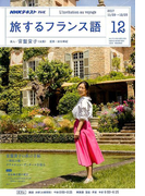 TV旅するフランス語 2017年 12月号 [雑誌]