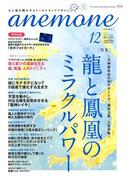 anemone(アネモネ) 2017年 12月号 [雑誌]