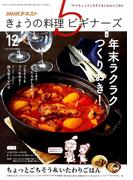 NHK きょうの料理ビギナーズ 2017年 12月号 [雑誌]