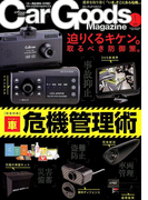 Car Goods Magazine (カーグッズマガジン) 2018年 01月号 [雑誌]