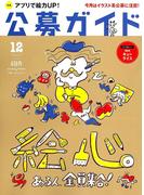 公募ガイド 2017年 12月号 [雑誌]