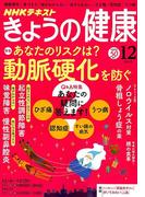 NHK きょうの健康 2017年 12月号 [雑誌]