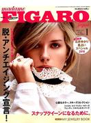 madame FIGARO japon (フィガロ ジャポン) 2018年 01月号 [雑誌]