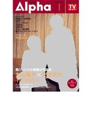 TVガイドAlpha EPISODE I 2017年 12/14号 [雑誌]