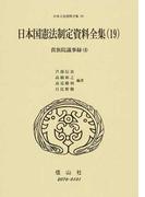 日本立法資料全集 89 日本国憲法制定資料全集 19 貴族院議事録 4