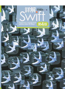 詳解Swift Programming Language Swift Definitive Guide 第4版