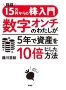 月収15万円からの株入門 数字オンチのわたしが5年で資産を10倍にした方法(扶桑社BOOKS)