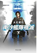 南沙艦隊殲滅(下)(中公文庫)