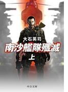 南沙艦隊殲滅(上)(中公文庫)