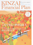 KINZAI Financial Plan No.393(2017.11) 〈特集〉これで安心!終活Q&A