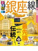 るるぶ銀座線(るるぶ情報版(国内))