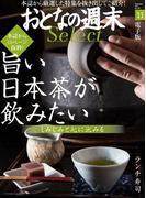 おとなの週末セレクト「旨い日本茶が飲みたい&ランチ寿司で」〈2017年11月号〉