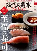 おとなの週末セレクト「至福の寿司」〈2017年11月号〉