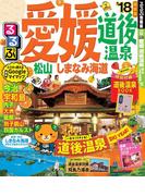 るるぶ愛媛 道後温泉 松山 しまなみ海道'18(るるぶ情報版(国内))