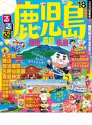 るるぶ鹿児島 指宿 霧島 桜島'18(るるぶ情報版(国内))
