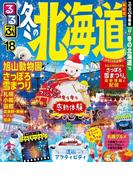 るるぶ冬の北海道'18(るるぶ情報版(国内))