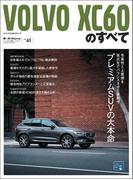 ニューモデル速報 インポート Vol.61 ボルボXC60のすべて
