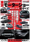 ニューモデル速報 モーターショー速報 2017 東京モーターショーのすべて