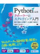 【期間限定価格】Pythonによるクローラー&スクレイピング入門 設計・開発から収集データの解析・運用まで