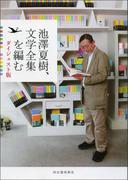 池澤夏樹、文学全集を編む ダイジェスト版