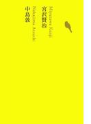 宮沢賢治/中島敦