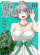 許嫁協定(10)(角川コミックス・エース)