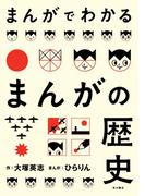 まんがでわかるまんがの歴史(カドカワデジタルコミックス)
