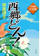 【期間限定ポイント50倍】西郷どん! 【前後編 合本版】(角川書店単行本)