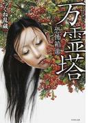 恐怖箱 万霊塔 (仮) (竹書房文庫)(竹書房文庫)